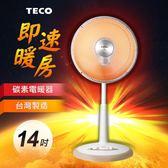 TECO東元 14吋碳素電暖器 YN1406AB