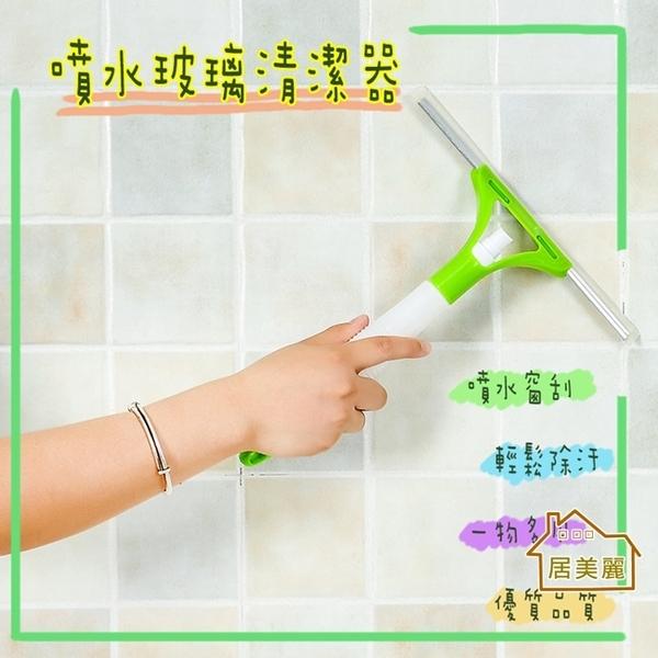 【居美麗】噴水玻璃清潔器 刮磁磚 刮水器 地板 多用途一體成型 窗戶清潔工具 刮玻璃器