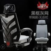 電腦椅現代簡約人體辦公椅子家用座椅可躺老板轉椅游戲電競椅igo 伊蒂斯女裝