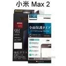 滿版鋼化玻璃保護貼 小米 Max 2 (6.44吋) 黑色