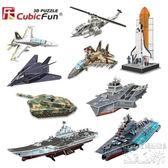 3d立體拼圖遼寧號航母模型 拼裝坦克飛機兒童玩具 BS19234『科炫3C』
