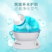 蒸臉器 金稻蒸臉器冷噴機抗過敏納米噴霧器美容儀補水儀器家用臉部加濕器【快速出貨】