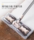 拖把 佳幫手懶人平板家用一拖免手洗干濕兩用木地板拖布拖地神器凈 優拓