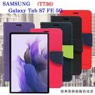 【愛瘋潮】SAMSUNG Galaxy Tab S7 FE 5G (T736) 經典書本雙色磁釦側翻可站立皮套 平板保護套 可站立