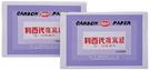 利百代 統一發票專用 CP02 複寫紙 100張入/盒