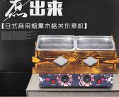 魅廚關東煮機器商用9格串串香設備鍋電熱木格麻辣燙鍋丸子小吃機  魔法鞋櫃  igo  220v