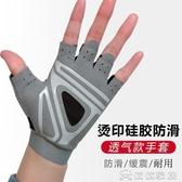 (快速)機車手套 健身手套半指男女夏薄款運動摩托車自行車騎行訓練機車瑜