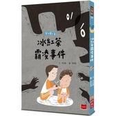 安心國小2:冰紅茶霸凌事件
