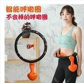 台灣現貨 智慧呼啦圈女腰腹成人升級版塑體美腹呼啦圈圈圈收腹健身款LX 嬡孕哺 免運