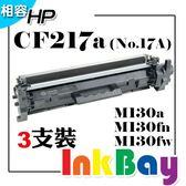 HP CF217A(NO.17A) 相容環保碳粉匣(包含全新晶片) 一組三支【適用】M130fn/M130fw/M130a