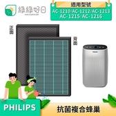 【南紡購物中心】綠綠好日 複合型 抗菌 適 Philips 飛利浦 AC1210 AC1212 AC1213 AC1215 空氣清淨機