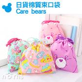 【日貨棉質束口袋Care bears】Norns 愛心小熊 彩虹熊 日本雜貨 相機收納袋 萬用袋 包包