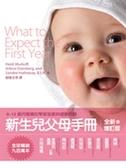(二手書)新生兒父母手冊:0~12個月寶寶的學習發展與健康照顧