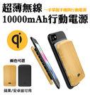 【coni shop】超薄無線10000...