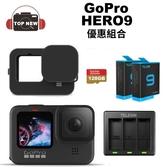 GoPro 運動攝影機 HERO9 Black 優惠組合 攝影機 前置螢幕 超強防手震 4K 錄影 紀錄 防水 公司貨
