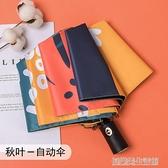 全自動雨傘男女款韓國晴雨兩用s折疊小巧便攜太陽傘防曬防紫外線 優樂美
