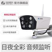 智慧無線wifi手機遠程家用監控器室外高清夜視網路套裝監控攝像頭HM 時尚潮流