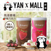 【妍選】馬湛農場 草莓巧克力 9顆入(110g)-鐵罐裝 白巧克力/黑巧克力