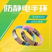 【新年鉅惠】靜電消除器無線防靜電手環手腕帶男女款抗除靜電去人體消除神器