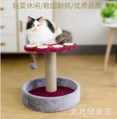 貓爬架劍麻貓窩貓咪架子跳臺爬架帶窩貓梯子貓臺TY666【大尺碼女王】