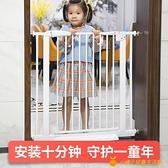 樓梯口護欄兒童安全門欄嬰兒圍欄免打孔防狗欄桿家用室內寵物柵欄【小橘子】