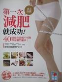 【書寶二手書T2/養生_YHF】第一次減肥就成功_蘋果日報副刊中心