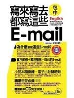 二手書博民逛書店 《寫來寫去都寫這些E-mail口袋書(書+1CD)》 R2Y ISBN:9866481786│錢惟清