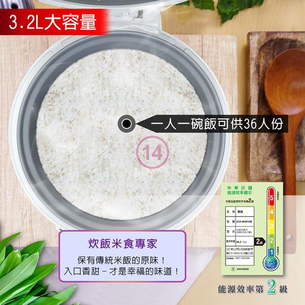 【日象】18人份立體保溫電子鍋 ZOR-8181VW