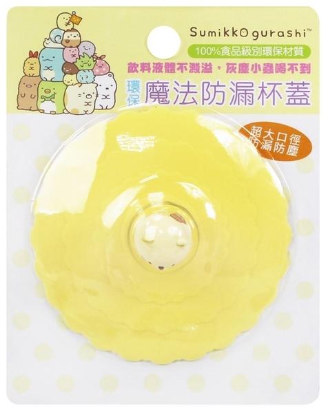 熱銷 Sumikko Gurashi角落生物-環保魔法防漏杯蓋(貓咪款) /馬克杯矽膠蓋/咖啡杯蓋