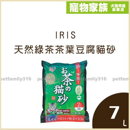 寵物家族-【5包免運組】日本IRIS-天然綠茶茶葉豆腐砂 7L (IR-OCN-70)