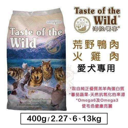 『寵喵樂旗艦店』【WDJ推薦】美國海陸饗宴Taste of the Wild《荒野鴨肉火雞肉》無穀狗糧-400g