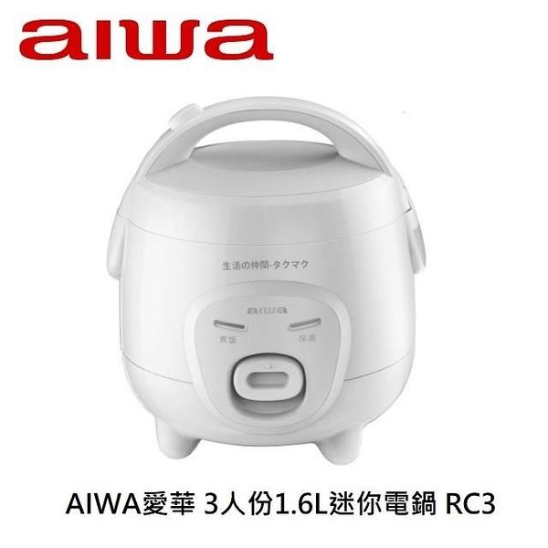【南紡購物中心】AIWA愛華 3人份1.6L迷你電鍋 RC3