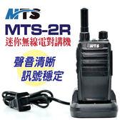 [中將3C]  MTS 單頻MTS-2R 免執照  專業手持式無線電對講機(1入)  16組頻道語音報頻  MTS-2R