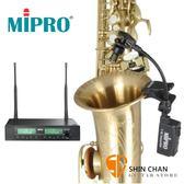 MIPRO STR-32 雙頻道薩克斯風專用無線麥克風(附音頭)套裝組(Sax麥克風【型號:STR32】