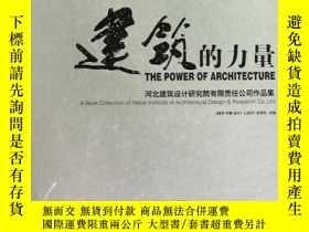 二手書博民逛書店建築的力量:a罕見work collection of Heibei institute of architect