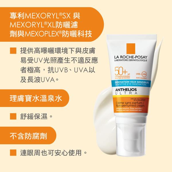 理膚寶水 安得利溫和極效防曬乳 50ml 防水防汗