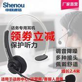 店長推薦▶申甌E型呼叫中心電話耳機電腦客服耳麥話務員頭戴式座機單耳雙耳