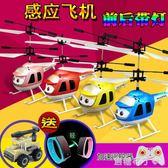 遙控飛機感應飛行器充電會飛電動懸浮直升飛機男女孩兒童玩具禮物 焦糖布丁