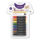 【雄獅】布的彩繪筆(8色)