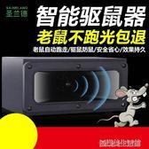 超聲波驅鼠器大功率家用強力老鼠干擾器電子貓捕鼠滅鼠神器夾藥抓