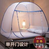 蒙古包蚊帳免安裝學生蚊帳1.8m床家用1.5m單雙人1.2米床宿舍折疊 aj4348『小美日記』