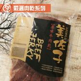 【美佐子MISAKO】肉乾系列-原味牛肉乾 150g