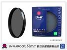 【分期0利率,免運費】德國 B+W MRC CPL 58mm 多層鍍膜偏光鏡(B+W 58,公司貨)~加購享優惠