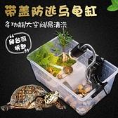 塑料小烏龜缸帶曬台造景小型寵物龜專用缸巴西龜飼養箱兩棲盒帶蓋【全館免運】