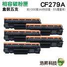 【促銷五支組】HP CF279A / 79A 相容碳粉匣 M12a / M12w / M26a / M26nw
