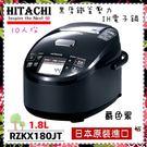 評價第一名【日立家電】日本原裝10人份黑厚鐵釜壓力IH電子鍋《RZ-KX180JT》