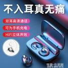 不入耳無線藍芽耳機雙耳5.0運動跑步隱形單耳掛耳式骨傳導新概念安卓蘋果通用適 雙十二全館免運