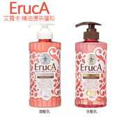 ERUCA 艾露卡 精油燙染蓬鬆洗髮乳/潤髮乳 500ml 兩款可選【PQ 美妝】