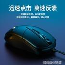 滑鼠有線USB辦公游戲cf專用機械電競商務筆記本台式電腦靜音無聲