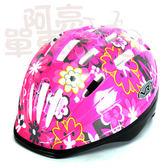 *阿亮單車* VR-1 兒童自行車安全帽(小花),桃紅色《C77-214》